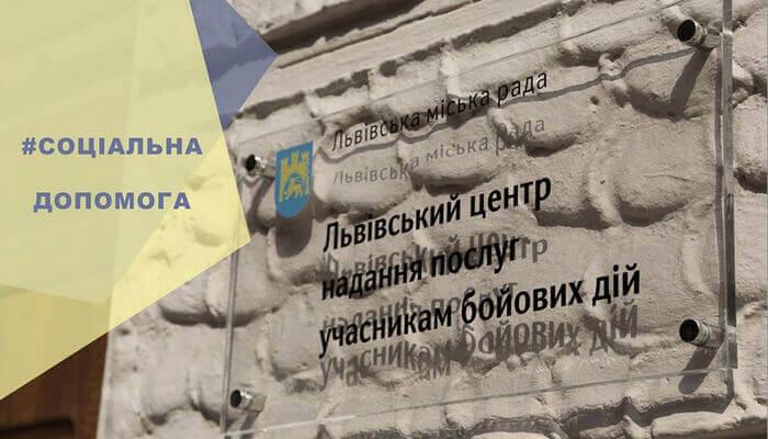 Львівський центр надання послуг учасникам бойових дій