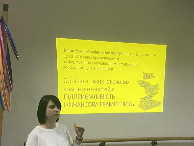 У Львові осіб з інвалідністю навчали як здобути фінансову свободу та правильно  інвестувати кошти