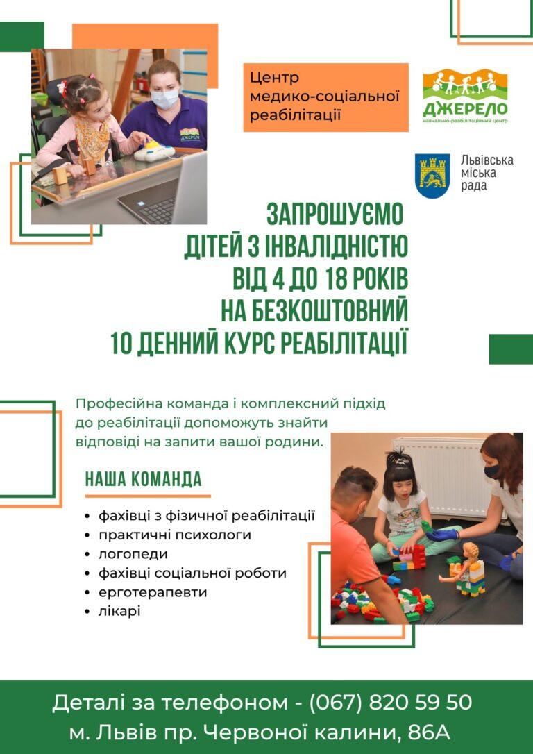 Увага! Запрошуємо дітей з інвалідністю від 4 до 18 років на безкоштовний курс реабілітації
