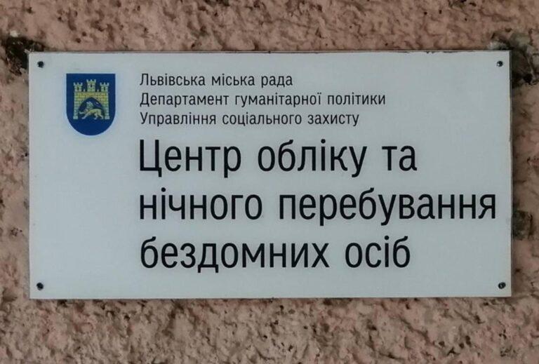 Через сильні снігопади у Львові пункти обігріву діють у посиленому режимі