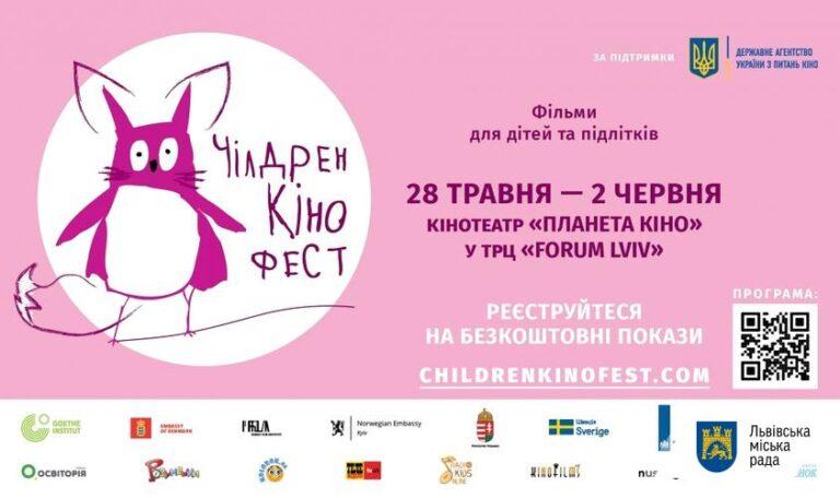 Незабаром у Львові відбудеться «Чілдрен Кінофест»