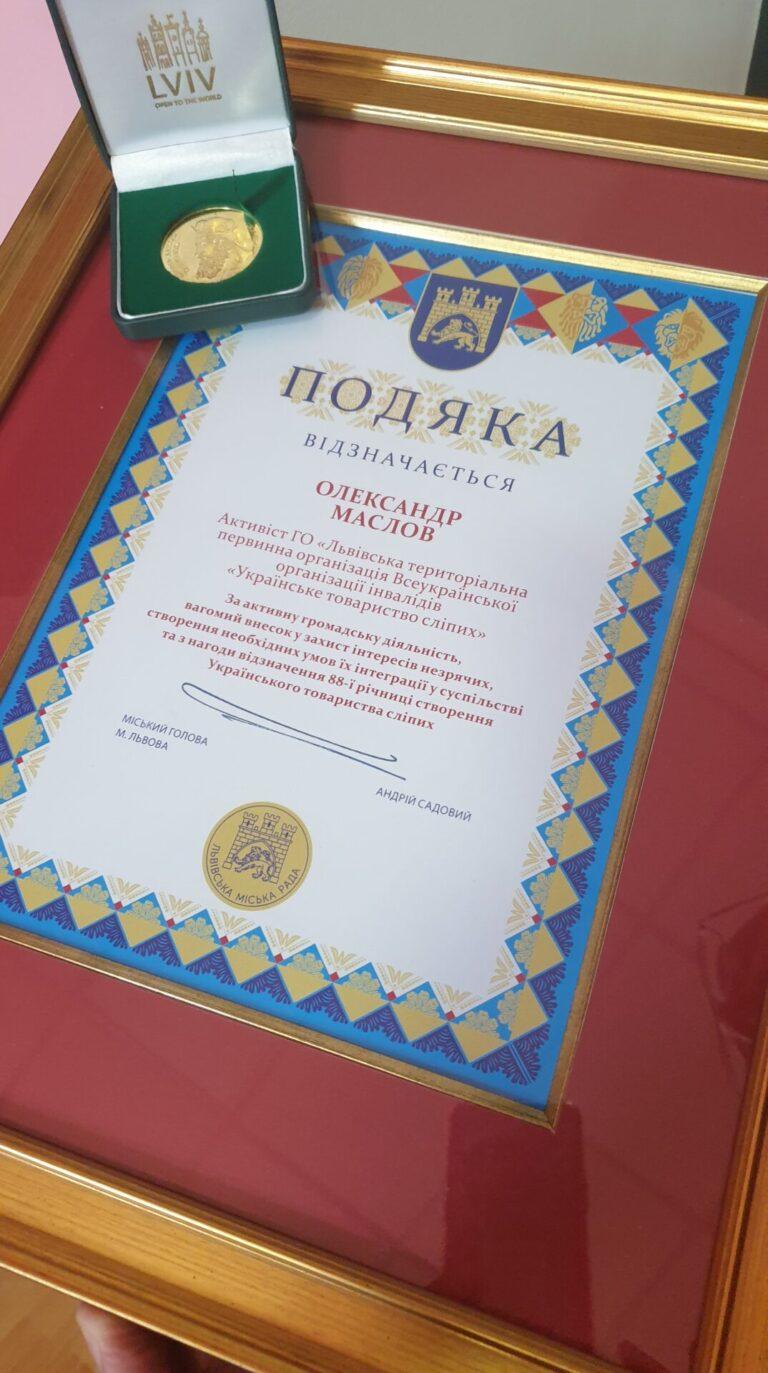 Українському товариству сліпих – 88 років!