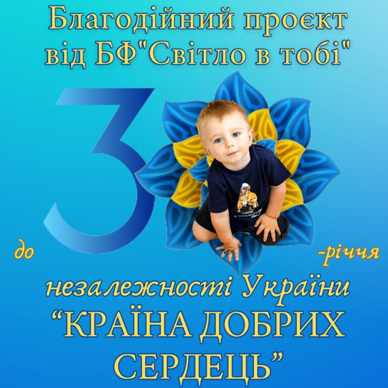 Маленький Єгорчик Кудрявський через смертельне захворювання терміново потребує допомоги!