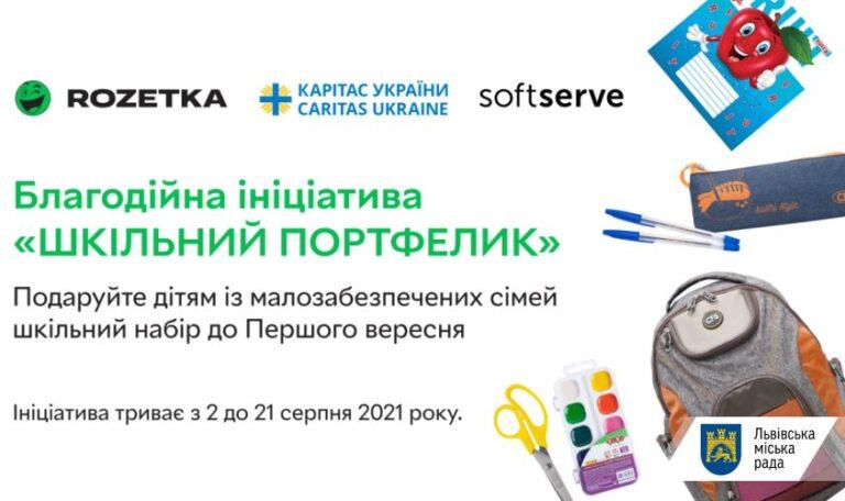 Львів'ян запрошують долучитись до купівлі шкільних наборів для дітей із малозабезпечених сімей