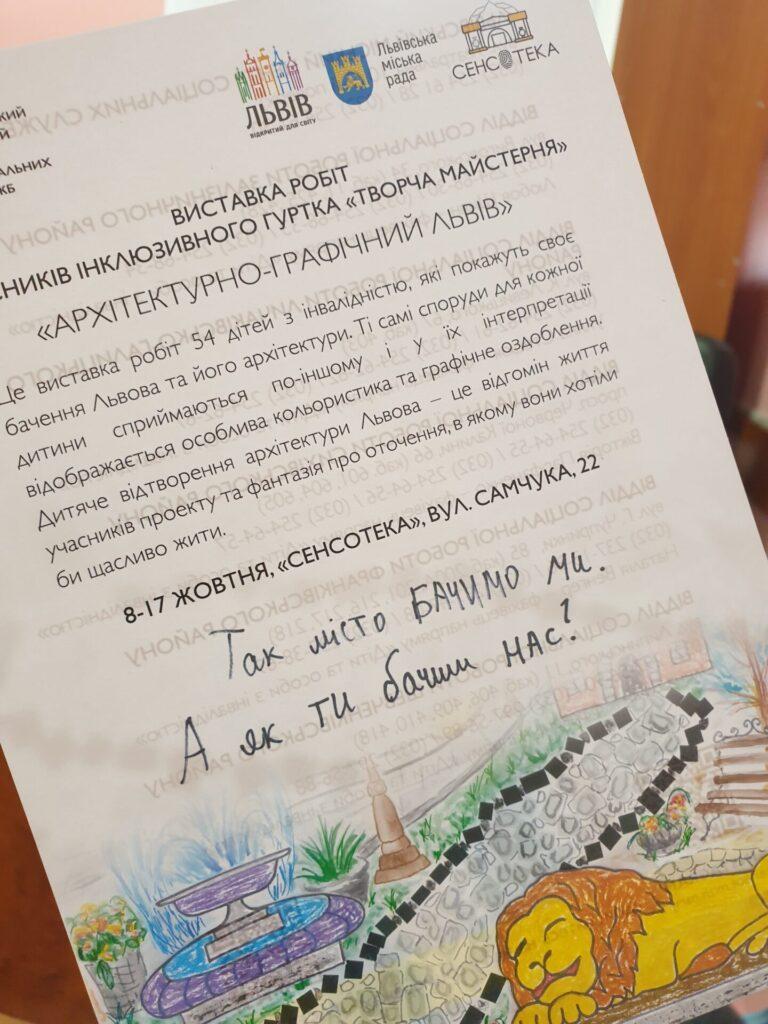 У «Сенсотеці» відбудеться виставка робіт дітей з інвалідністю