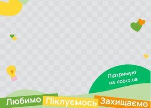 З нагоди Дня захисту дітей, центр «Джерело» організовує свято та збір коштів на платформі dobro.ua