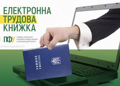 Електронна трудова книжка – зручний та доступний сервіс від Пенсійного фонду України