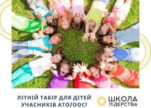 У Львові для дітей учасників АТО організували літній табір «Школа лідерства»