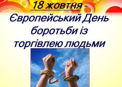 18 жовтня – Європейський день боротьби з торгівлею людьми