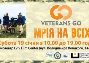 У Львові відбудеться благодійний фестиваль на підтримку ветеранів АТО