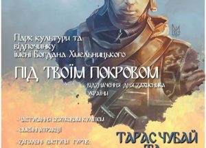У Львові у Парку культури відбудеться масштабний захід до Дня захисника України
