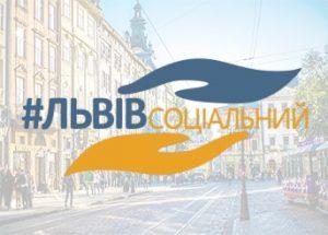 У Львові людям, які пережили Голодомор, виплатять матеріальну допомогу