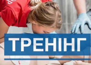 У Львівському центрі надання послуг учасникам бойових дій відбудеться тренінг з домедичної підготовки