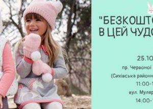 У Львові відбудеться акція «Безкоштовний одяг в цей чудовий день. Діти»