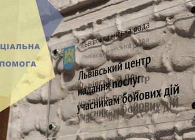 Тренінги, мандрівки, дозвілля: у Львові для воїнів АТО/ООС та членів їх родин підготували ряд заходів