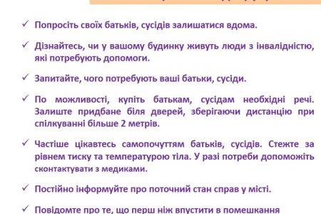 Понад 3 тисячі відвідувань та 7 тисяч дзвінків: у Львові опікуються одинокими мешканцями міста