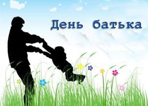 До Дня батька 57 львівських татусів отримають матеріальну допомогу
