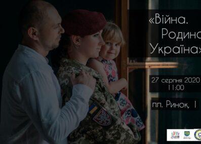 У Львові відбудеться фотовиставка «Війна. Родина. Україна»