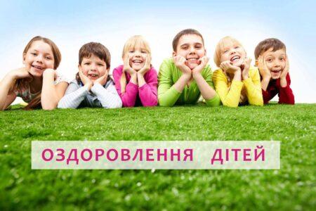 Триває прийом документів для отримання допомоги на оздоровлення дітей учасників АТО/ООС