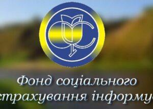 Фонд соціального страхування України фінансує допомогу по тимчасовій непрацездатності за час ізоляції від COVID-19