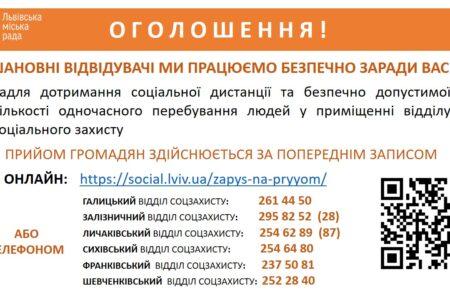 Увага! Послугами спеціалістів відділів соціального захисту районів Львова можна скористатись тільки за попереднім записом