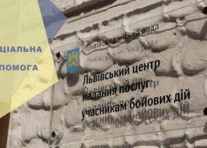 У Львові збільшили виплати батькам загиблих воїнів АТО та Героїв Небесної Сотні з нагоди Дня матері та Дня батька