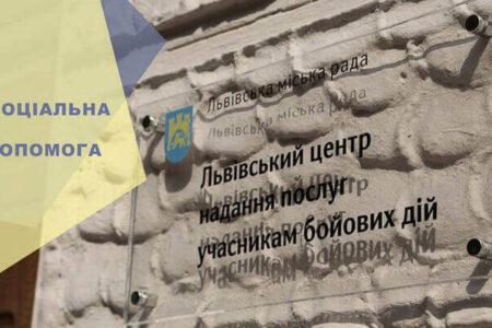 У Львові допомогу у 100 тис грн мерія надала уже 4100 воїнам АТО/ООС