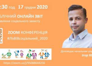 Управління соціального захисту ЛМР прозвітувало про роботу у 2020 році