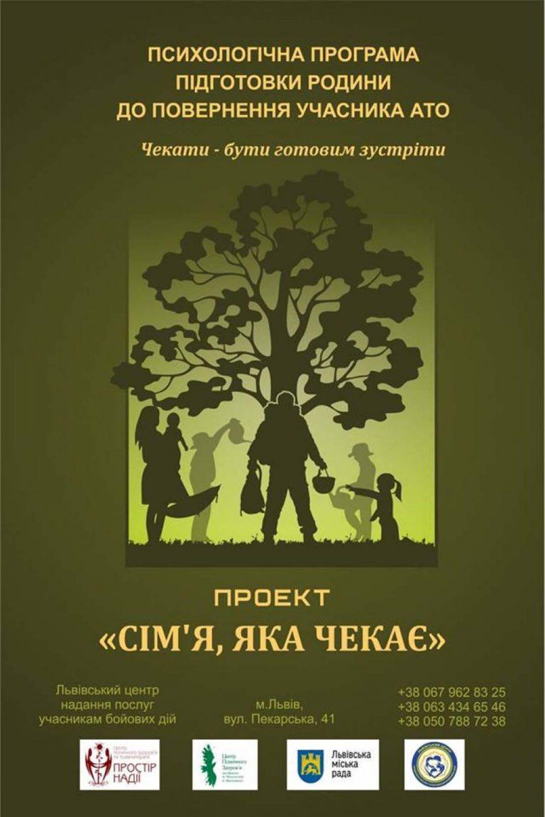 У Львівському центрі надання послуг учасникам бойових дій розпочався набір на курс проекту «Сім'я, яка чекає»