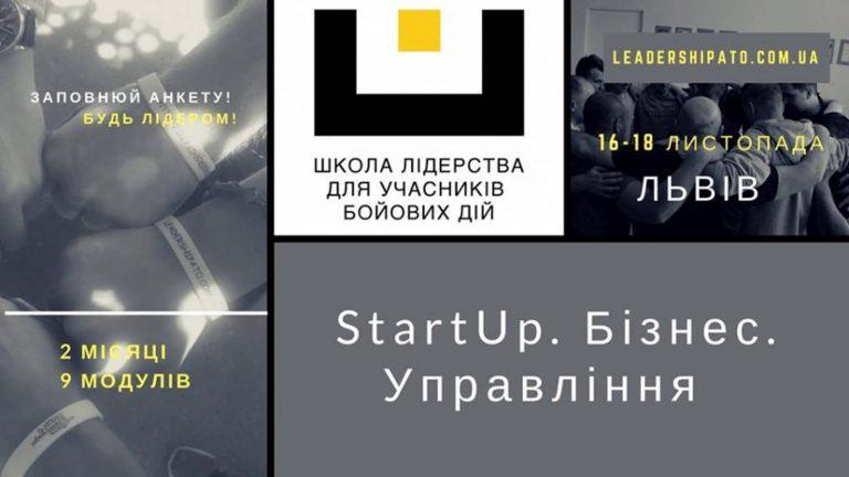 У Львові стартує Школа професійного лідерства для учасників бойових дій