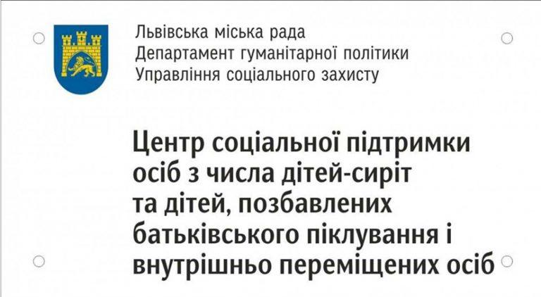 У Львові запрацює Центр соціальної підтримки: у мерії обговорили ключові моменти відкриття установи