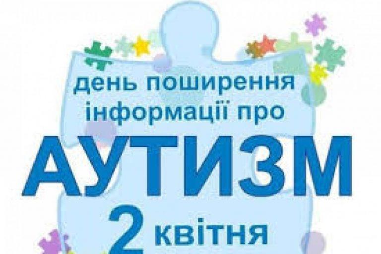 Фотосесії, флешмоби, тренінги: у Львові відбудеться ряд заходів з нагоди Міжнародного дня інформування про аутизм