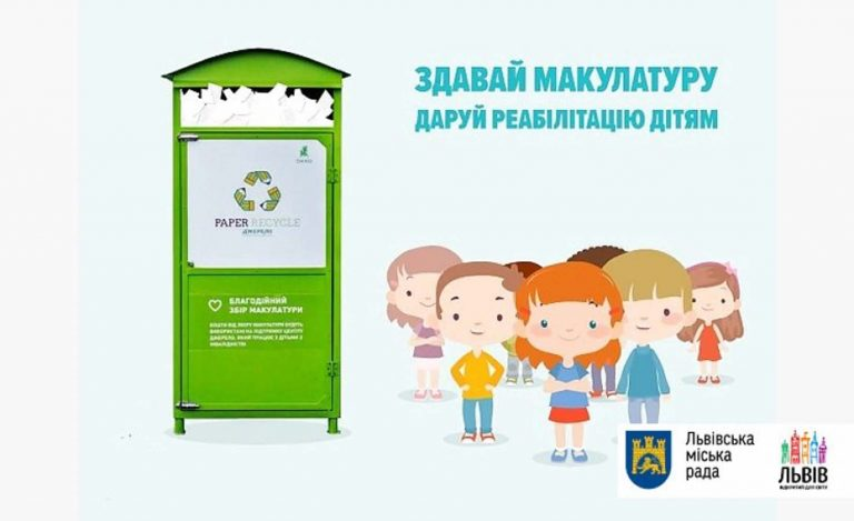 У Львові триває благодійний збір макулатури на заправках, ініційований центром «Джерело»