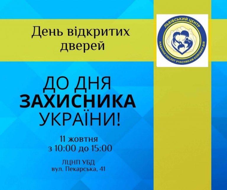 В День захисника України у Львові відбудеться святковий захід «Під твоїм Покровом»